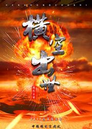 现代京剧《横空出世》
