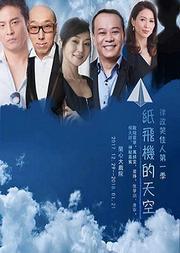 律政笑佳人第一季《纸飞机的天空》欧阳震华首次登陆上海舞台 第三届上海国际喜剧节特邀剧目