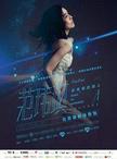 FanFan范玮琪2017〔在幸福的路上〕世界巡回演唱会武汉站