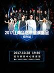 2017 江南丝路群星演唱会(绍兴站)