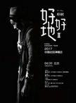 """2017""""好好地II""""朴树巡回演唱会·郑州站"""