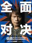 伍佰China Blue摇滚全经典之全面对决演唱会