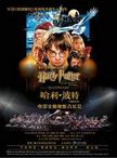 """""""哈利·波特与魔法石""""电影视听音乐会"""