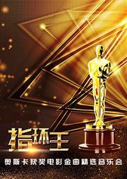 H Live出品《指环王》—奥斯卡获奖电影金曲精选音乐会