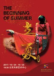 原创民族舞剧《立夏》The Beginning of Summer