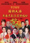 华艺星空·国韵天骄——2018新春京剧名家演唱会