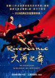 Riverdance爱尔兰踢踏舞《大河之舞》2018经典纪念版