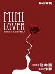 开心麻花《Mini Lover小矮人3.0》