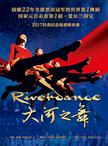 Riverdance爱尔兰踢踏舞《大河之舞》