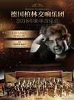 德国柏林交响乐团2018年新年音乐会