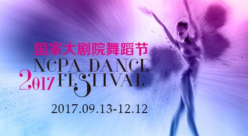 2017国家大剧院舞蹈节
