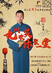 九洲欢笑·乐聚一堂上海九乐堂五周年相声庆典演出