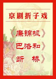 京剧折子戏《廉锦枫》《巴洛和》《断桥》