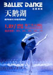 俄罗斯芭蕾舞剧《天鹅湖》