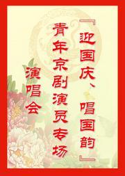 """""""迎国庆、唱国韵""""青年京剧演员专场演唱会"""
