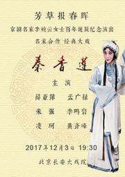 长安大戏院12月3日演出 京剧《秦香莲》