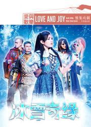 大型魔幻舞台亲子剧《冰雪奇缘》