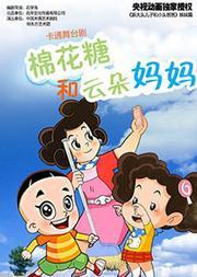 大型卡通舞台剧《新大头儿子和小头爸爸》之生日的一天