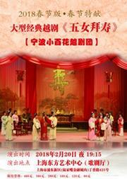 春节特献·经典越剧《五女拜寿》