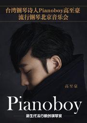 爱乐汇·台湾钢琴诗人Pianoboy高至豪 流行钢琴北京音乐会