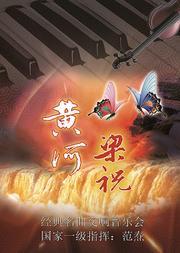 """爱乐汇•""""梁祝&黄河""""经典名曲交响音乐会"""