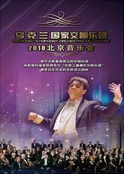 爱乐汇•乌克兰国家交响乐团2018音乐会