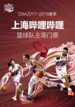 2017-18赛季CBA联赛上海哔哩哔哩篮球队主场门票