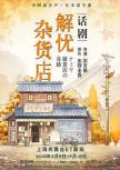 東野圭吾奇幻溫情巨作話劇《解憂雜貨店》