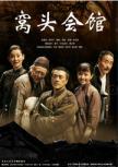 北京人民艺术剧院演出话剧《窝头会馆》
