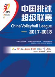 2017-2018 中国男子排球超级联赛