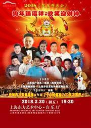 2018《笑星群英会》 狗年臻福祥•欢笑迎财神