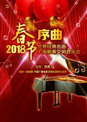 爱乐汇•《春节序曲》世界经典名曲上海新春交响音乐会