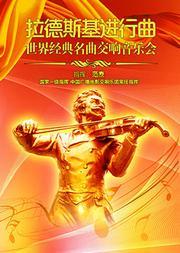 爱乐汇•拉德斯基进行曲——世界经典名曲交响音乐会
