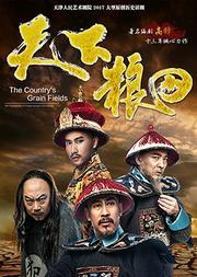 人民艺术剧院邀请展:天津人民艺术剧院《天下粮田》