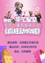 华艺星空•2018儿童新年音乐会《疯狂动物城》