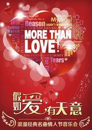 """爱乐汇·""""More Than Love""""假如爱有天意 —— 浪漫经典名曲情人节音乐会"""