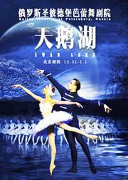 华艺星空•俄罗斯圣彼得堡古典芭蕾舞团《天鹅湖》