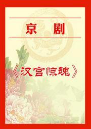 京剧《汉宫惊魂》
