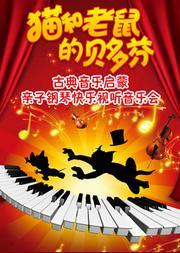 """""""猫和老鼠的贝多芬""""古典音乐启蒙亲子钢琴快乐视听音乐会"""