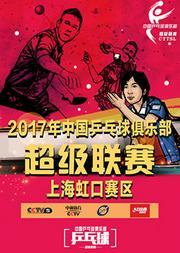 2017乒乓球俱乐部超级联赛上海虹口主场套票