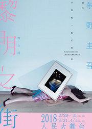 东野圭吾畅销小说登陆中国舞台 舞台剧《黎明之街》