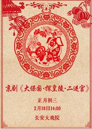 长安大戏院2月18日 正月初三演出(日场)京剧《大保国•探皇陵•二进宫》