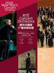 爱尔兰国家广播交响乐团新年音乐会