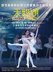 俄罗斯国立芭蕾舞团《天鹅湖》