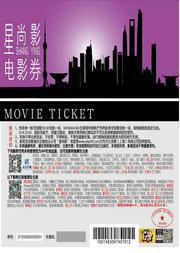 上海電影券紫券