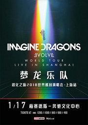 Imagine Dragons 梦龙乐队: 进化之旅2018世界巡回演唱会上海站