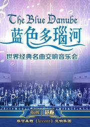 爱乐汇·迎新春 《蓝色多瑙河》世界经典名曲交响音乐会