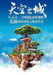 """""""天空之城""""久石让宫崎骏动漫视听龙猫乐队纯真之旅音乐会"""