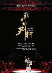 北京人民艺术剧院演出——话剧:《我们的荆轲》