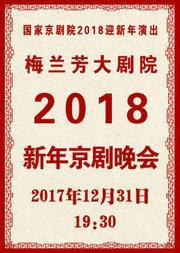 梅兰芳大剧院新年京剧晚会